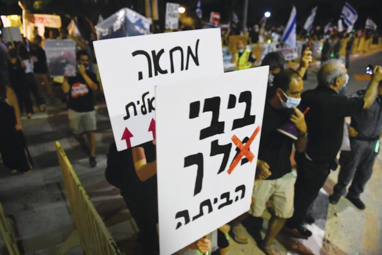 הפגנה נגד בנימין נתניהו (צילום: מאיר וקנין, פלאש 90)