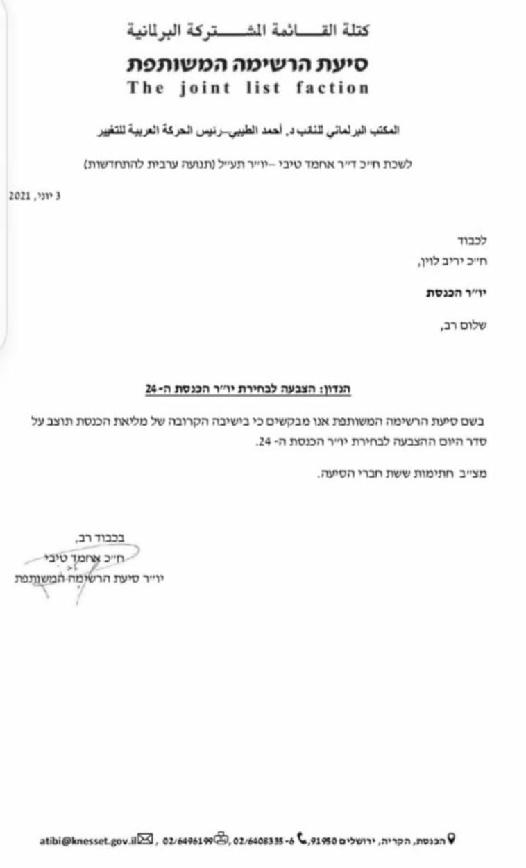 המסמך שהגישה המשותפת ליו''ר הכנסת (צילום: ללא)