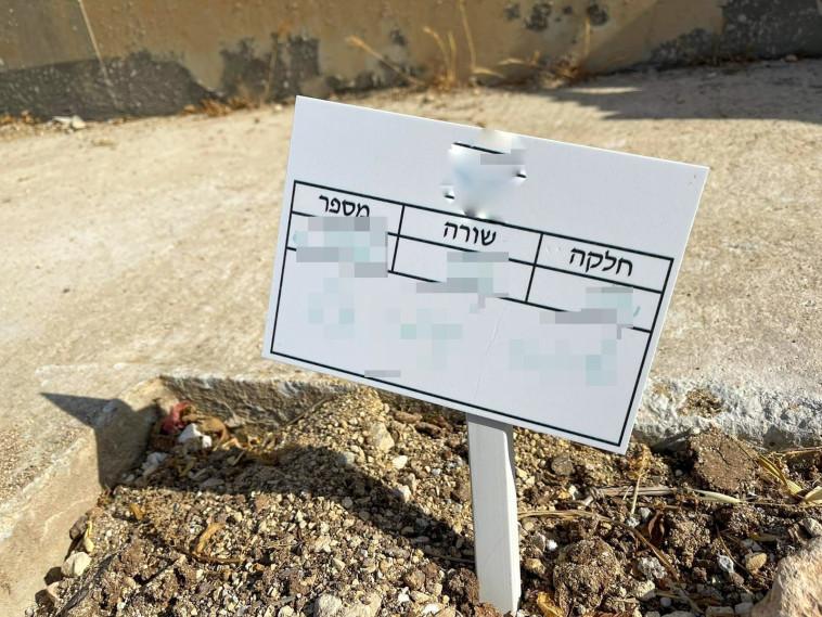 קברו של קצין המודיעין (צילום: באדיבות וואלה!)