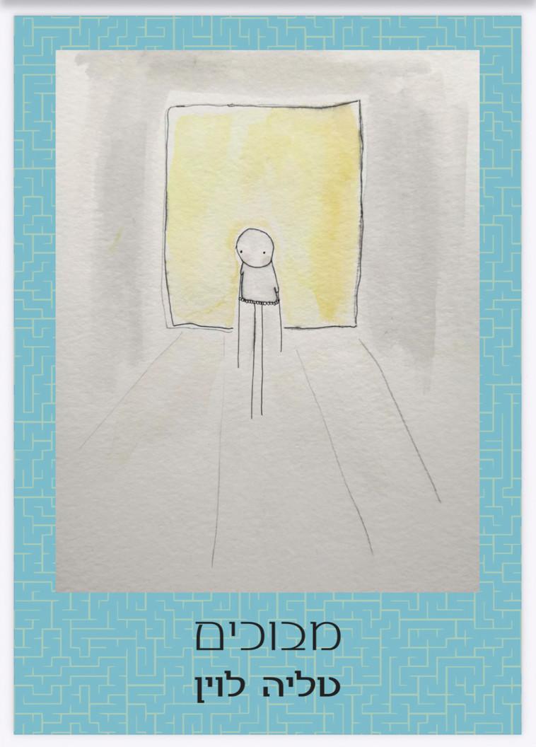 ''מבוכים'', ספר הביכורים של טליה לוין (צילום: יח''צ)