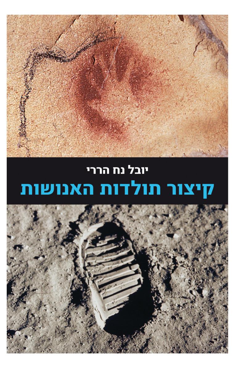 ''קיצור תולדות האנושות'' מאת יובל נח הררי  (צילום: יחצ)