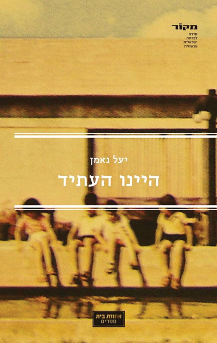 ''היינו העתיד'' מאת יעל נאמן  (צילום: יחצ)