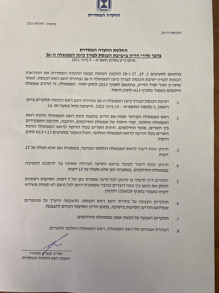 החלטת הוועדה המסדרת (צילום: ללא קרדיט)