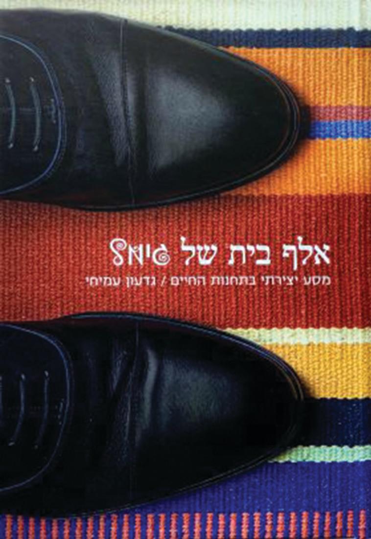 גדעון עמיחי, אלף בית של גימל (צילום: הוצאת לא, לא, לא, כן)