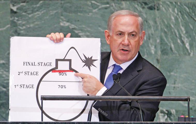 נתניהו בנאום הפצצה (צילום: רויטרס)