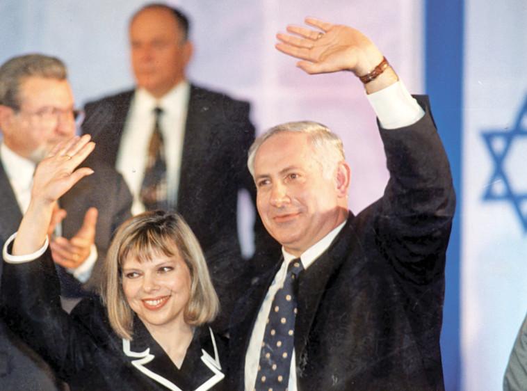 ביבי נתניהו נצחון בחירות 1996  (צילום: פלאש 90)