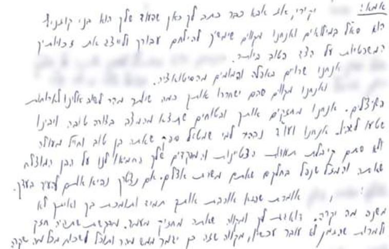 מכתבה של אמו של קצין אמ''ן שמת בכלא הצבאי (צילום: ללא קרדיט)