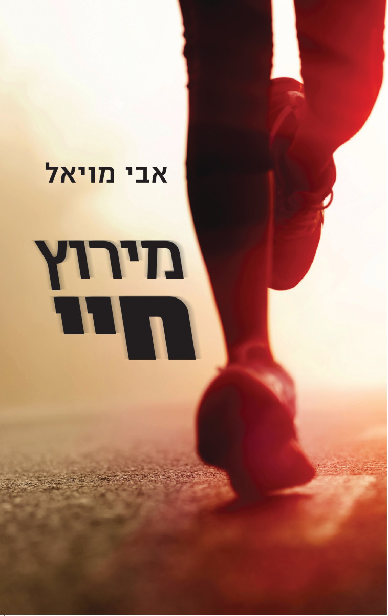 Race of Life, Avi Moyal's book (Photo: Eyal Toug, PR)