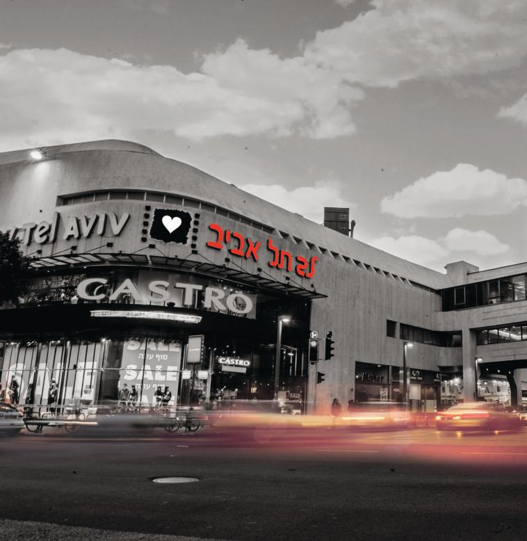 קולנוע לב (צילום: בתי קולנוע לב)