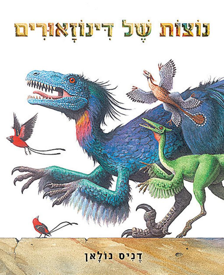 נוצות של דינוזאור (צילום: עיצוב: יעל מיכלסון)