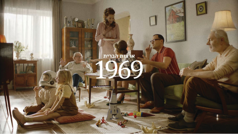 קמפיין בראשית (צילום: סיטימדיה)