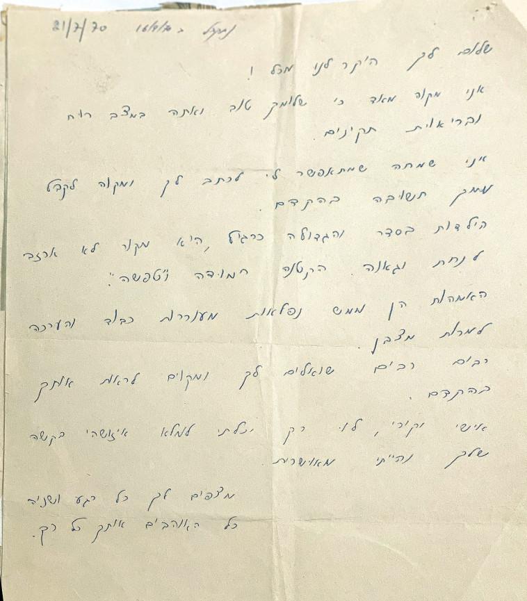 מכתב ששלח מנחם עיני לאשתו (צילום: יוסי אלוני)