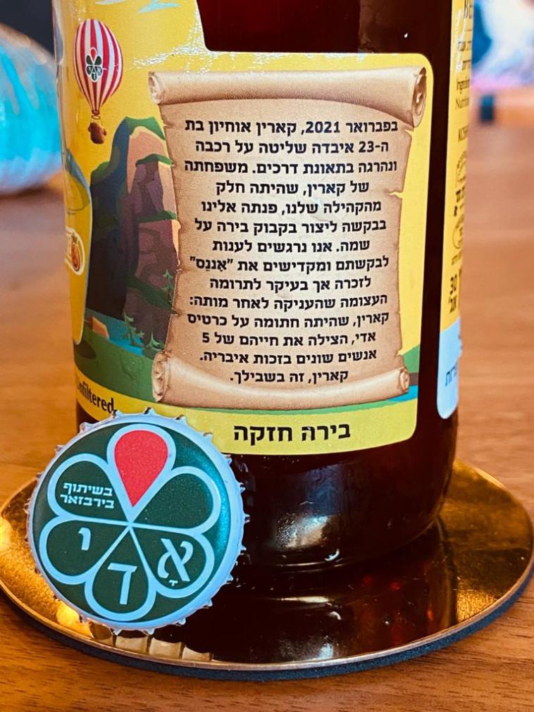 הבירה לזכרה של קארין אוחיון (צילום: ללא)