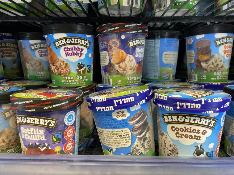 גלידה של בן אנד ג'ריס (צילום: אבשלום ששוני)