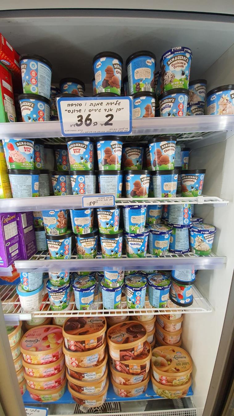 מקרר בסופר עם גלידות בן אנד ג'ריס (צילום: שי מכלוף, וואלה!)