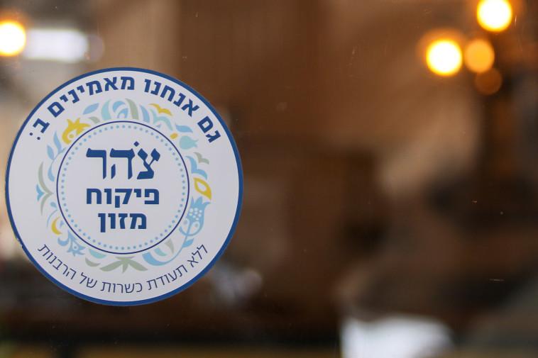 צהר (צילום: מארק ישראל סלם)