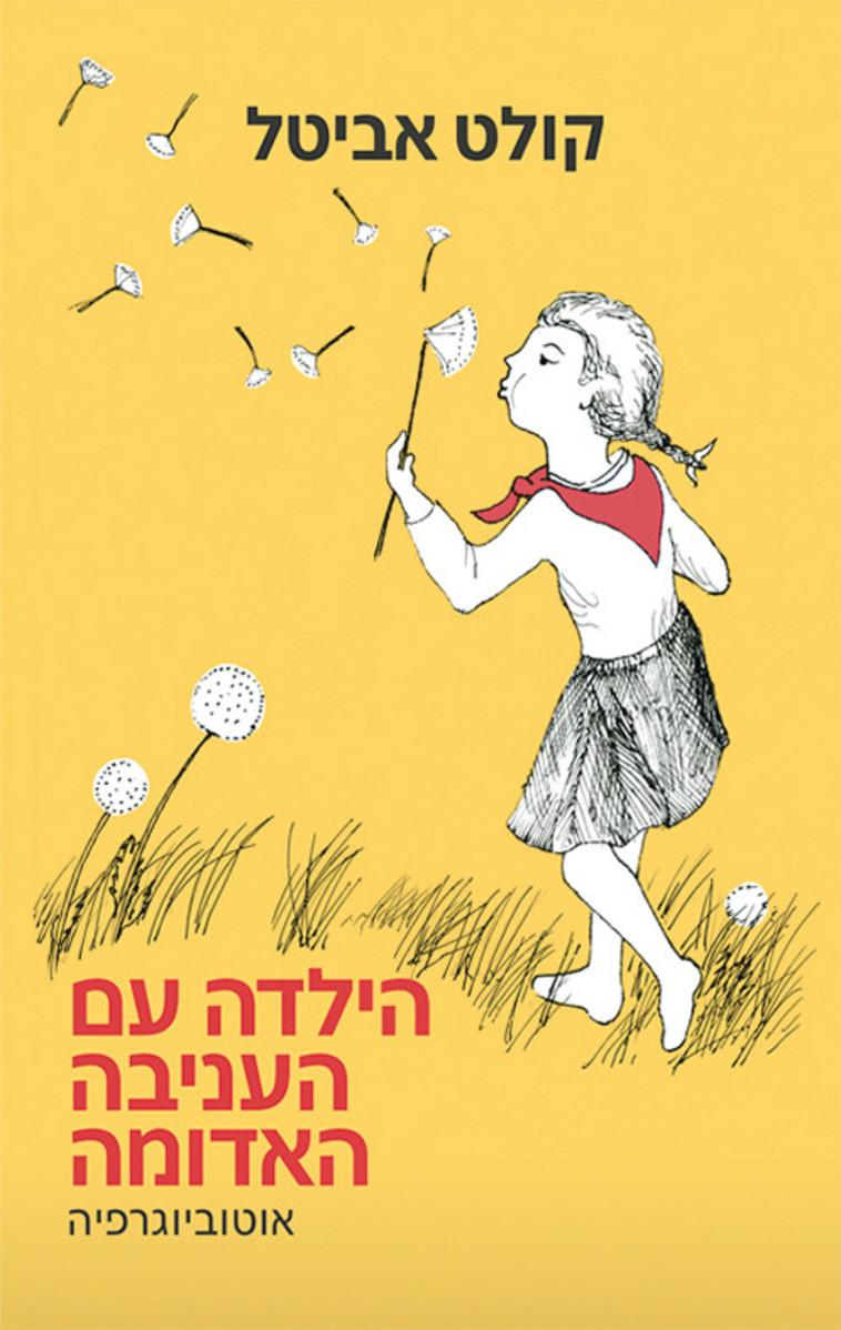 ספרה של קולט אביטל  (צילום: ידיעות ספרים)