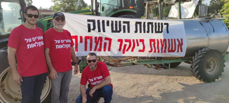 החקלאים מפגינים (צילום: חקלאי ישראל - מטה המאבק)