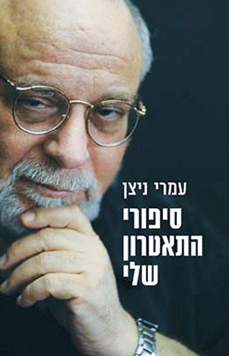 ''סיפורי התאטרון שלי'' של עמרי ניצן (צילום: יח''צ)