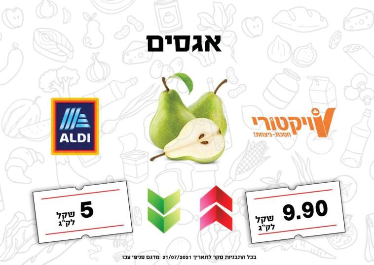 מחירי אגסים בישראל  (צילום: ללא)