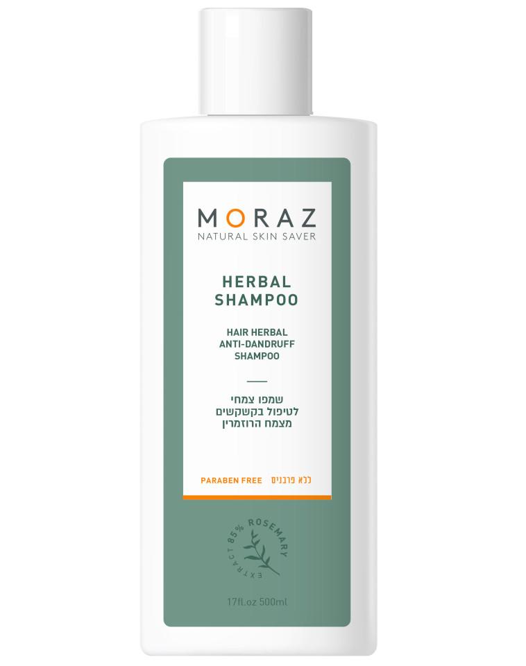 שמפו לגבר לטיפול בקשקשים HARBEL SHAMP, מורז צמחי מרפא. מחיר: 49.90 שקל (צילום: יח''צ)