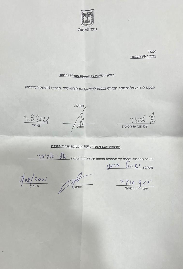 מסמך ההתפטרות של אלי אבידר מהכנסת (צילום: ללא)