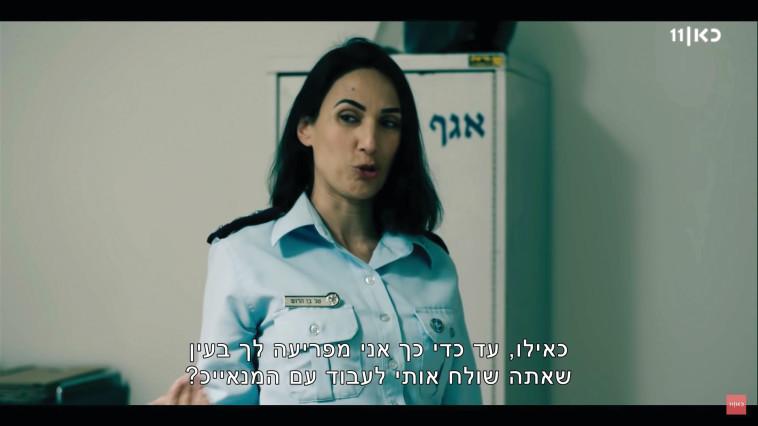 מתוך ''מנאייכ'' (צילום: צילום מסך כאן 11)