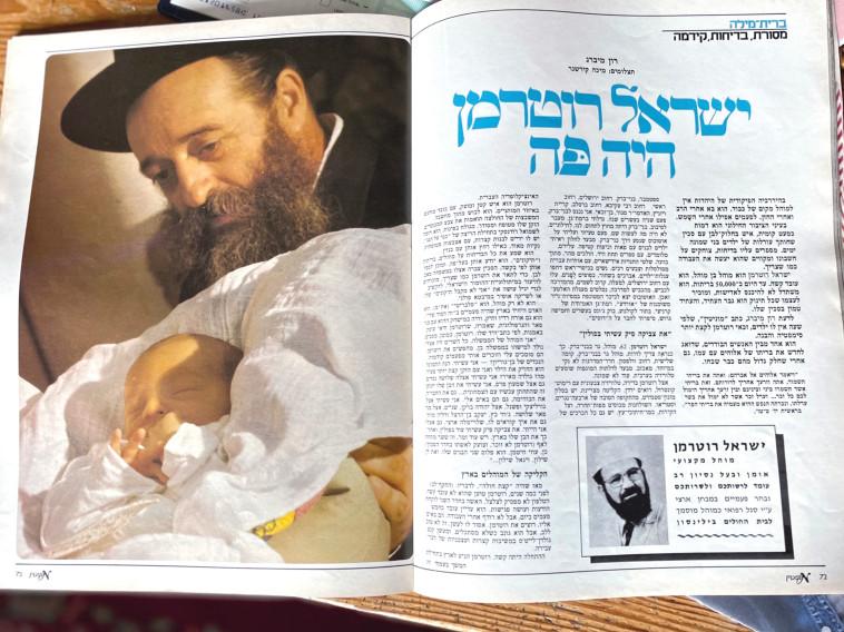ראיון עם ישראל רוטרמן ב-1981 (צילום: מגזין מונטין)