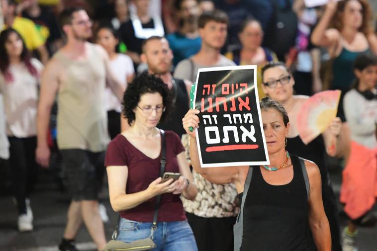 Vaccine opponents demonstrate in Tel Aviv (Photo: Avshalom Shashoni)