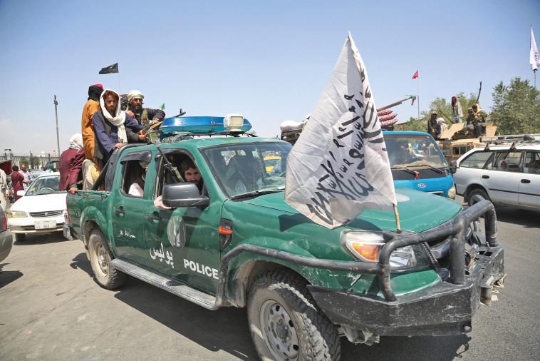טליבאן משתלט על אפגניסטן, 2021 (צילום: AFP/Getty images)