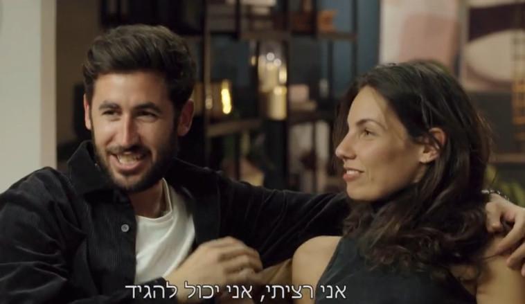 עומרי ומעיין, מתוך חתונה ממבט ראשון (צילום: צילום מסך קשת 12)