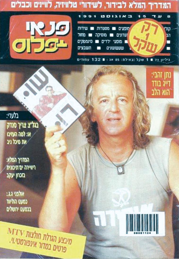 זהבי בשער פנאי פלוס, אוגוסט 1991 (צילום: ארכיון פרטי, נתן זהבי)