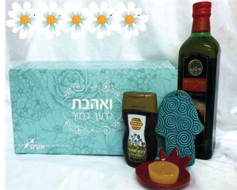 מארז ראש השנה של אקים (צילום: באדיבות עמותת אקים ישראל)