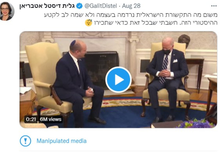 סרטון הווידאו ששיתפה ח''כ דיסטל אטבריאן בטוויטר (צילום: צילום מסך, טוויטר)