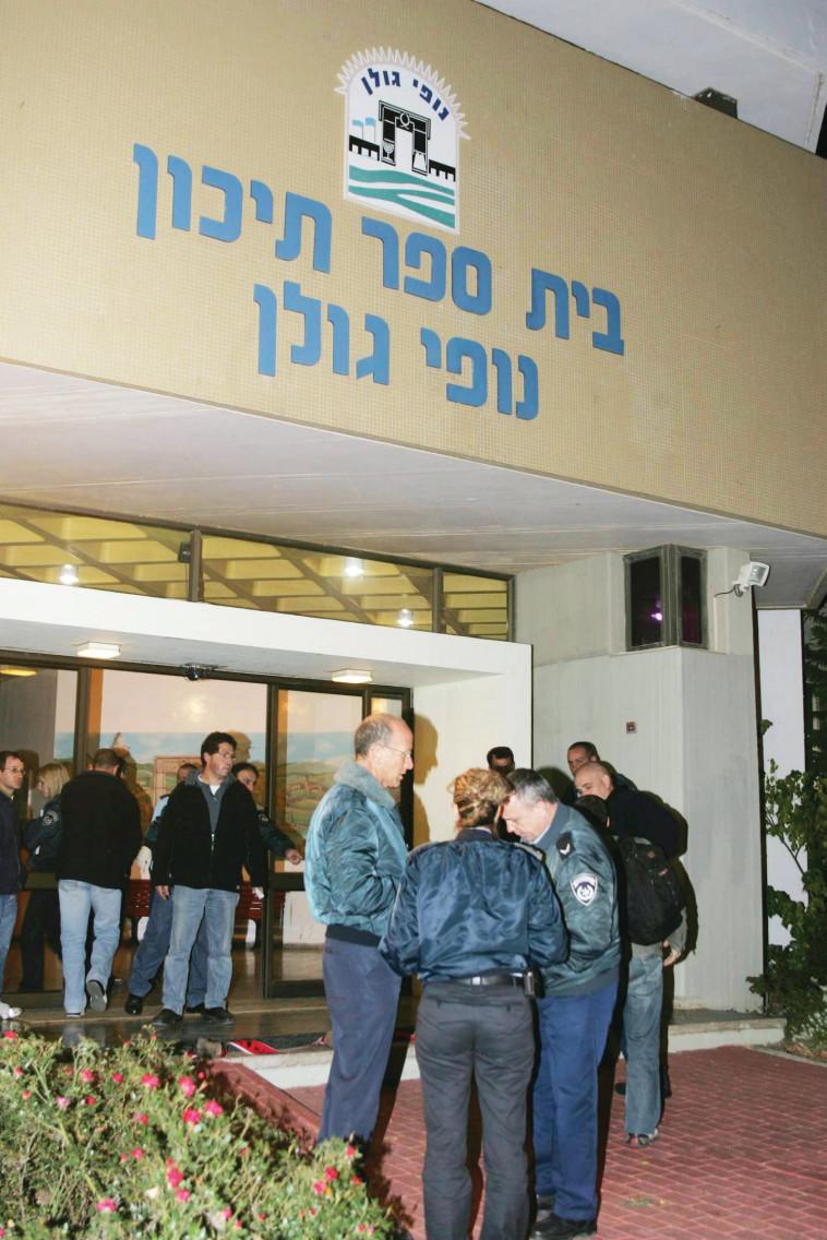 בית הספר נופי גולן כמה שעות לאחר הרצח  (צילום: חיים אזולאי)