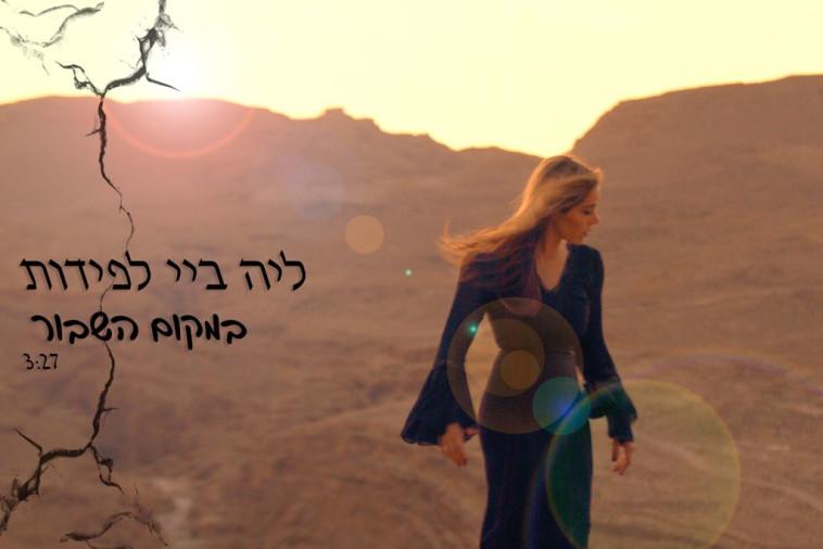 עטיפת הסינגל (צילום: צילום מסך)