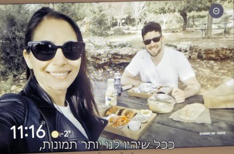 לירון ועינת, מתוך חתונה ממבט ראשון (צילום: צילום מסך מתוך קשת 12)