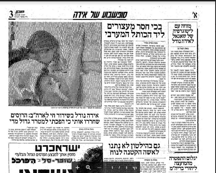סיקור הגעתה של אידה נודל לישראל, 1987 (צילום: ארכיון מעריב)