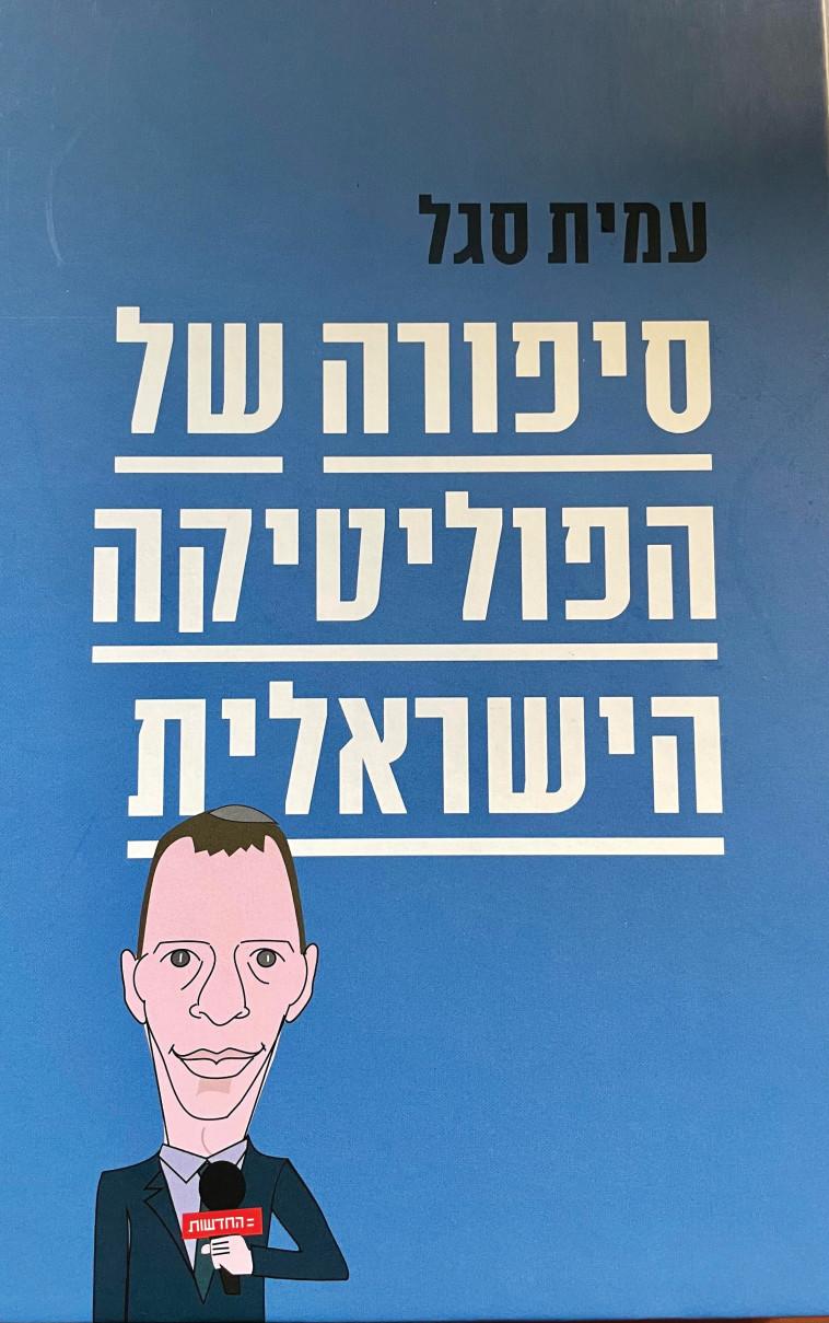 ספרו החדש של עמית סגל, ''סיפורה של הפוליטיקה הישראלית'' (צילום: יחצ)