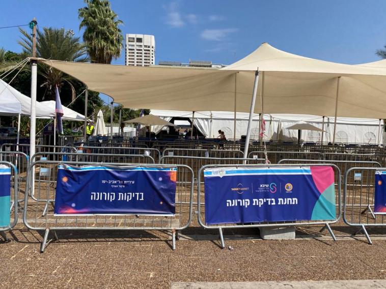 מתחם בדיקות קורונה בתל אביב (צילום: אבשלום ששוני)