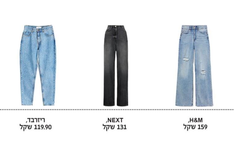 ג'ינס (צילום: יח''צ)