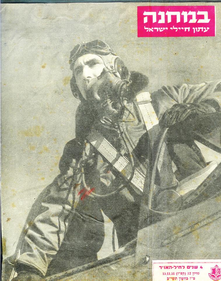 בנימין כהנא, על שער עיתון במחנה (צילום: עיתון במחנה)