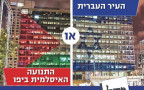 קמפיין הליכוד בתל אביב