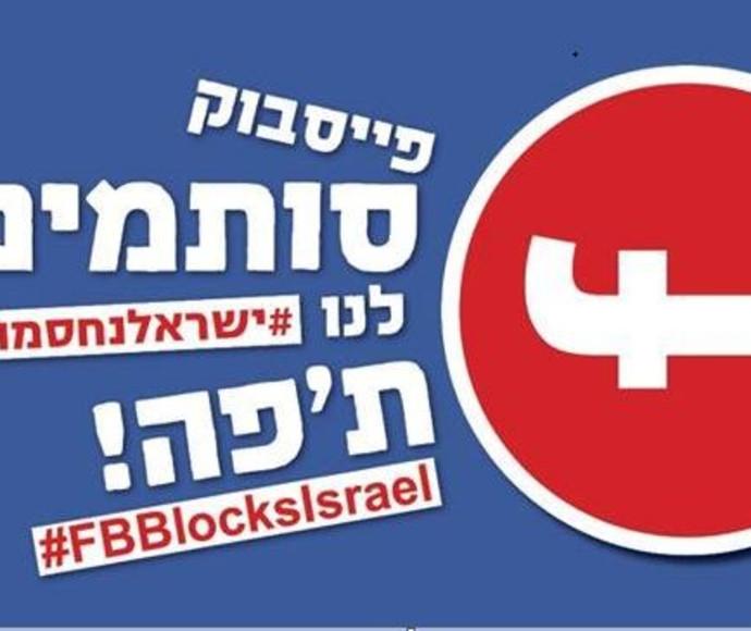 הקמפיין הישראלי נגד פייסבוק