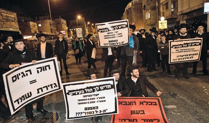 הפגנה נגד גיוס חרדים בירושלים, צילום: יונתןו זינדל, פלאש 90