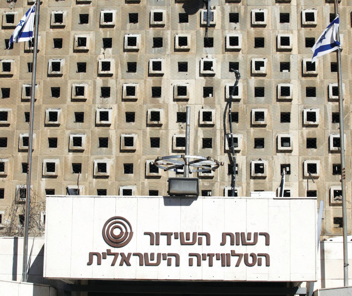 בנין רשות השידור
