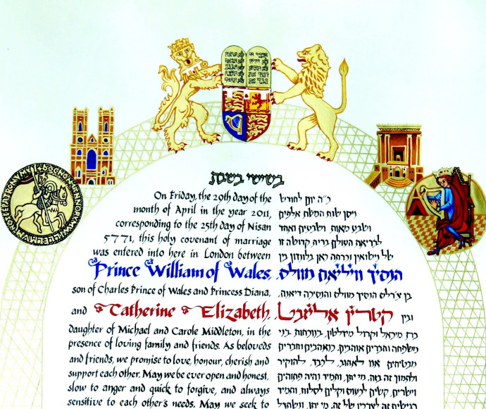 הכתובה מנישואי הנסיך וויליאם וקייט מידלטון