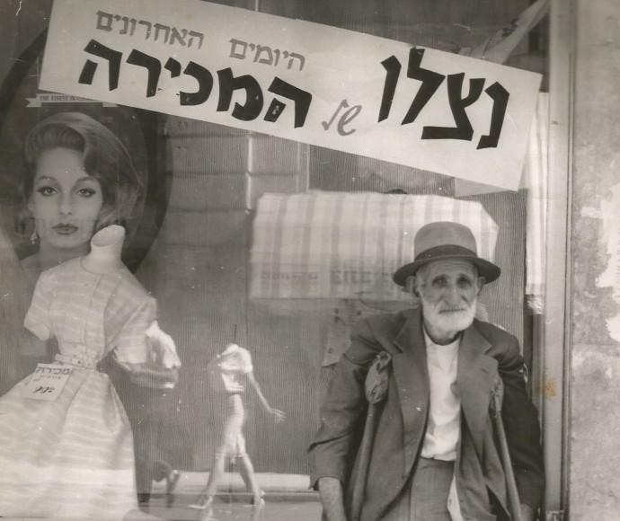 קבצן באלנבי בשנות ה-60