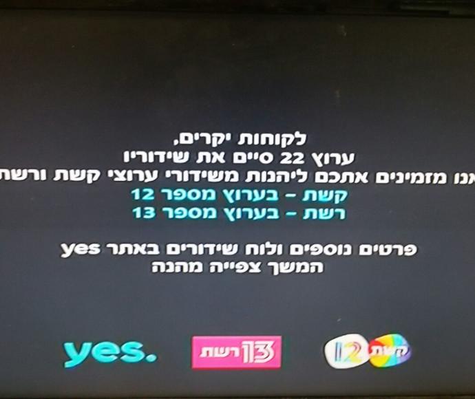 החשכת המסך, ערוץ 2