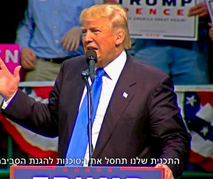 """דונלד טראמפ, """"אמת מטרידה יותר"""", צילום מסך"""